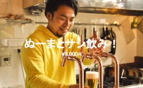 〜ぬーまとサシ飲み!〜
