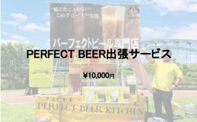 〜PERFECT BEER出張サービス〜