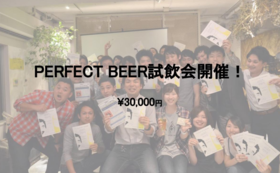 〜PERFECT BEER試飲会開催権利 〜