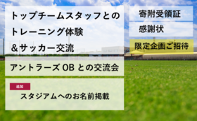 【鹿嶋市外の方限定】監督コーチとサッカー交流・OBとの対談券