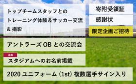 【鹿嶋市外の方限定】2020ユニフォーム(1st) 複数選手サイン入り
