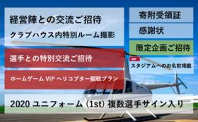 【鹿嶋市外の方限定】ホームゲームVIPヘリコプター観戦プラン