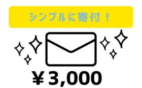 【3,000円シンプル応援コース】Ubdobeの存続を全力応援!