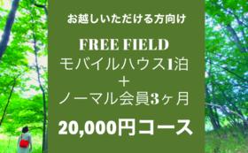【お越しいただける方向け】モバイルハウス1泊無料券+フリーフィールドノーマル会員3ヶ月無料券