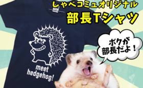 【お気持ち上乗せ】しゃべコミュオリジナルTシャツ