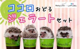 Natu-Lino × しゃべコミュコラボジェラート10個セット
