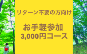 【リターン不要の方向け】3,000円コース