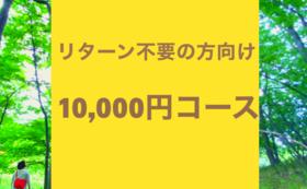 【リターン不要の方向け】10,000円コース