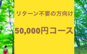 【リターン不要の方向け】50,000円コース