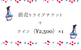 ライブ前売りチケット1枚+ボトルワイン1本(シルバー)