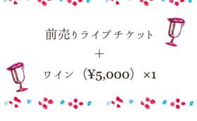 ライブ前売りチケット1枚+ボトルワイン1本(ゴールド)