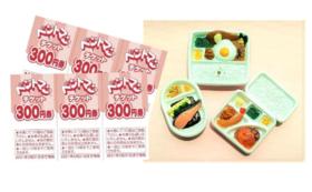 お食事券1800円 (300円チケット6枚)+お弁当フィギュア3ヶ