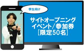 【学生向け】サイトオープニングイベント参加券【限定50名】