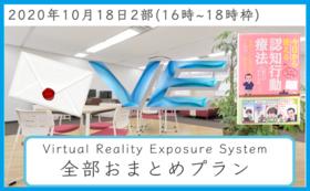 おすすめ!(10月18日2部)体験会+本全部おまとめプラン