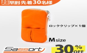 【超早割/30%オフ!】サッソートMサイズ