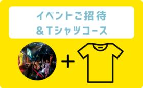 【イベントご招待&Tシャツコース】UbdobeオリジナルTシャツを着てイベントにGO!