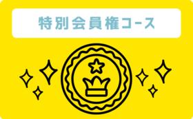 【特別会員権コース】丸1年間1回以上、イベントに参加し放題!