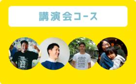 【講演会コース】全理事登壇、一緒に学ぼう!