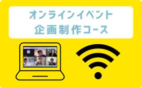 【オンラインイベント企画制作コース】一緒に企もう!