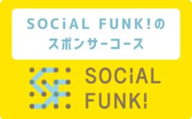 【SOCiAL FUNK!のスポンサーコース】一緒に挑戦を続けよう!