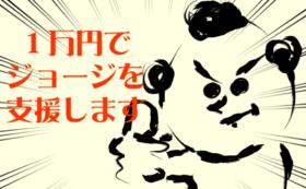 1万円支援したるで!コース