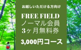 【お越しいただける方向け】フリーフィールドノーマル会員3ヶ月無料券