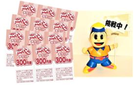 お食事券3600円分+ベントマンキャラクターフィギュア
