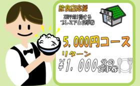 加盟店専用食事券の進呈(5,000円コース)