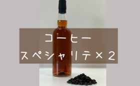 【2本セット】コーヒースペシャリテを飲んで応援コース