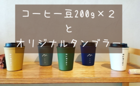 【オリジナルタンブラー付き】コーヒーを飲んで応援コース