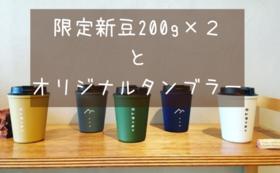 【限定新豆!+ オリジナルタンブラー】コーヒーを飲んで応援コース