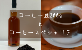 コーヒー豆とコーヒースペシャリテ