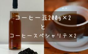 【各2種類セット】コーヒー豆とコーヒースペシャリテ