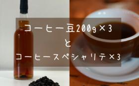 【各3種類セット】コーヒー豆とコーヒースペシャリテ