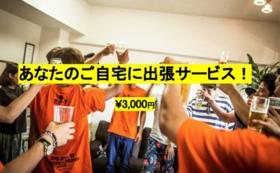 個人宅向けPERFECT BEER出張サービス!