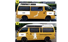 PERFECT BEER GO スポンサー募集!
