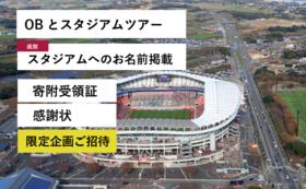 【鹿嶋市外の方限定】アントラーズOBとのスタジアムツアー