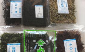【雄勝の特選魚介を自宅で味わう!】贅沢海藻セット