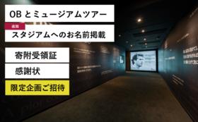 【鹿嶋市外の方限定】アントラーズOBとのミュージアムツアー