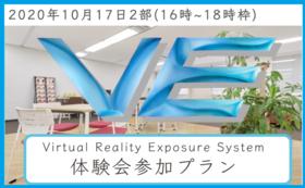 (10月17日2部)VR曝露療法体験会参加プラン