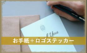 手紙+ロゴステッカー