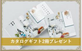 カタログギフト2冊プレゼント(ご家族やご友人用にも送りたい方向けです。)