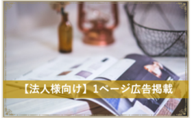 商品紹介動画にロゴ掲載権