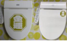 袖付きの温水洗浄便座+ステッカータイプB 大小デザイン各1枚ずつ入り1セット