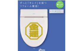 リモコン付きの温水洗浄便座+ステッカータイプA 大小デザイン各1枚ずつ入り1セット