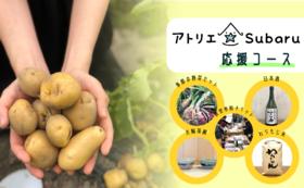 【アトリエSubaru応援】20,000円コース