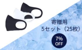 ③ 寄贈の分のみ購入【5セット(25枚)】