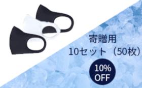 ③ 寄贈の分のみ購入【10セット(50枚)】