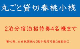 【丸ごと貸切春桃小桟 2泊分宿泊招待券4名様まで】