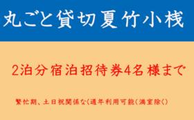 【丸ごと貸切夏竹小桟 2泊分宿泊招待券4名様まで】